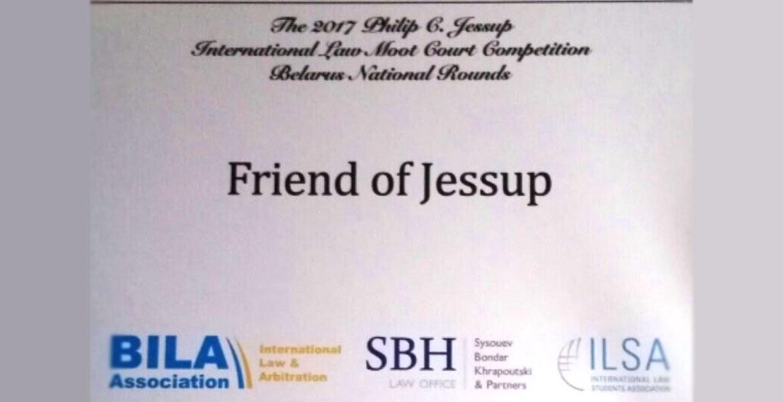 Поощрительная награда престижного конкурса имени Ф.Джесопа «Чемпионат мира по международному праву»
