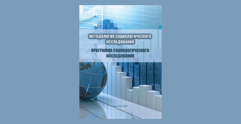 В издательстве МГУ имени А.А.Кулешова опубликованы учебно-методические материалы