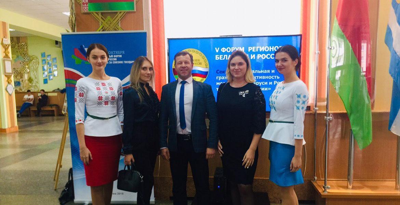 Участие в VФоруме регионов Беларуси и России