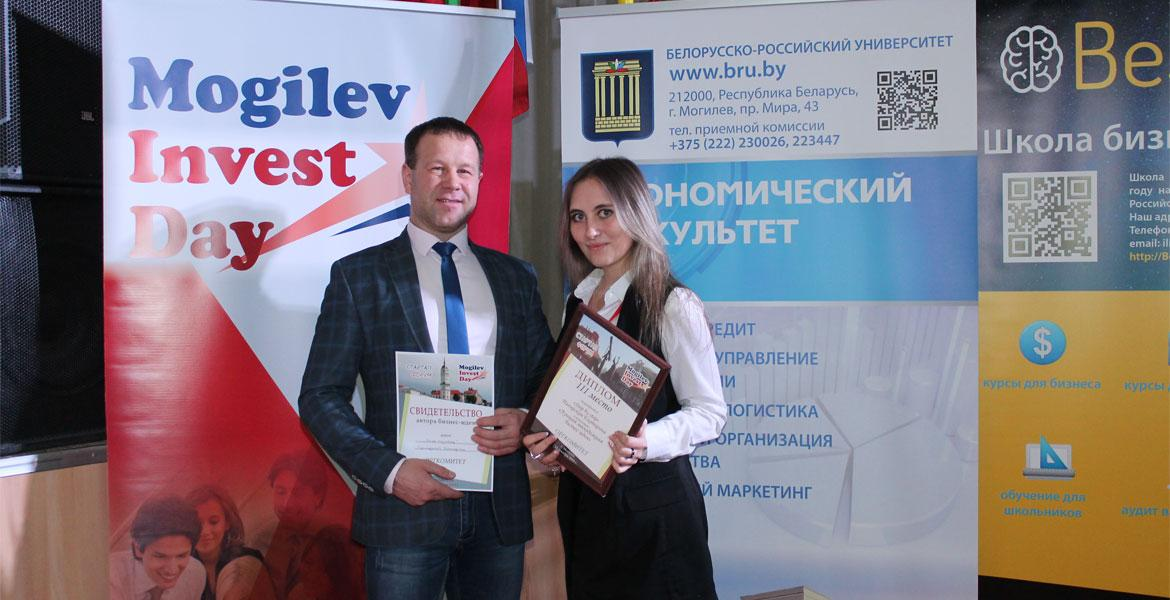 «Mogilev Invest Day 2018»
